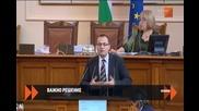 Разгорещен дебат в пленарна зала