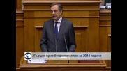 Гърция прие бюджетен план за 2014 г.