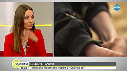 Михаела Маринова: Музика тепърва предстои да излиза