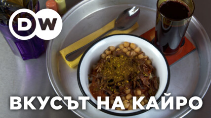 Кушари - най-популярната улична храна в Египет