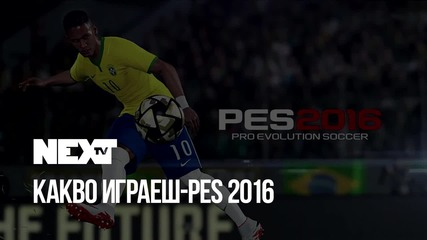 "NEXTTV 055: ""Какво Играеш?"": PES 2016"