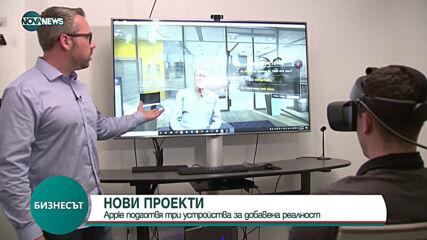 Apple подготвя три устройства за добавена реалност