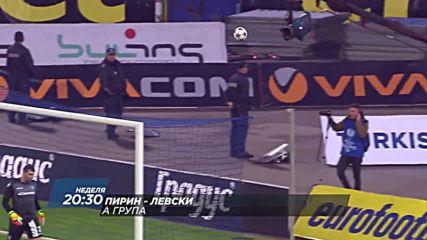 Футбол: Пирин - Левски на 15 май по Diema Sport 2
