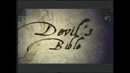 Библията на Дявола