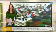 Обсъждат мерки за изплащане на забавени заплати