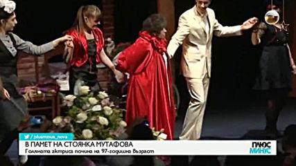 Силвия Лулчева: Мутафова беше от тези изключително интелигентни, четящи актьори