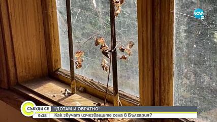 ДОТАМ И ОБРАТНО: Музикант записа звука на изчезващите села