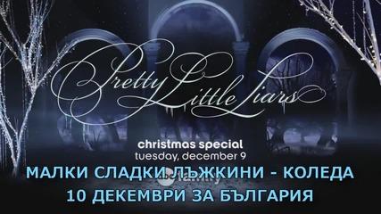 Малки сладки лъжкини 5x13 - Как -а открадна Коледа? (български превод) - Промо