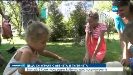 Зоопарк в Крим пусна редки животни сред посетителите
