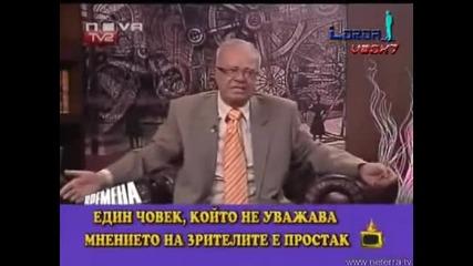 Зрителка към Вучков: Вие сте мухлясал старец хаха