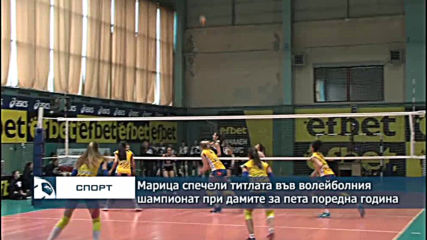 Марица спечели титлата във волейболния шампионат при дамите за пета поредна година