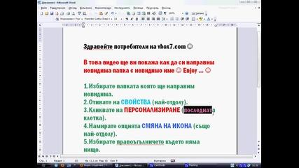 Как да си направим невидима папка с невидимо име [hq] !! :)