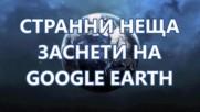 Ще се изненадате какво е заснето на Google Earth