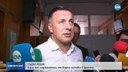 Съдът във Варна гледа мерките на задържаните надзиратели