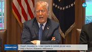 Тръмп: Ще има мощен отговор на химическата атака в Сирия