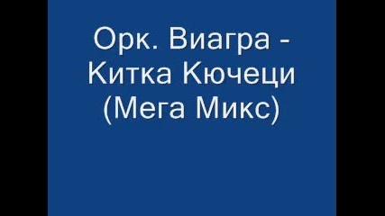 Орк. Виагра - Китка Кючеци (mega Mix)