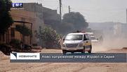 Ново напрежение между Израел и Сирия
