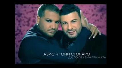 Азис и Тони Стораро - Да го правим трима