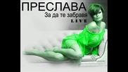 2010 Преслава live - За да те забравя