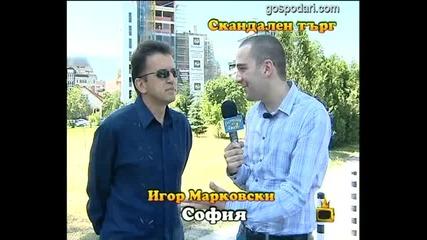 Златен скункс за Игор Марковски