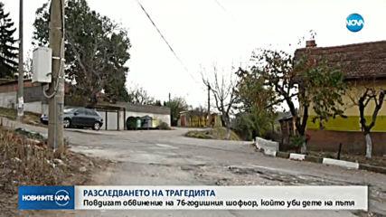 Обвиниха шофьора, прегазил 5-годишното дете в Русе