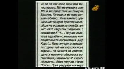 Диагноза И Георги Ифандиев 16.7.2008