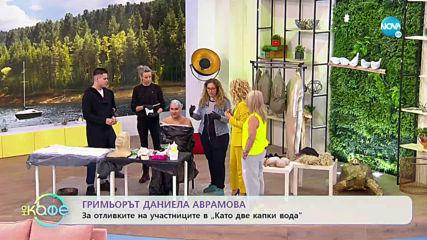 """Кремена Халваджиян: Последни приготовления на двамата участници - """"На кафе"""" (03.02.2020)"""