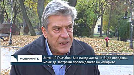 Антоний Гълъбов: Ако пандемията не бъде овладяна, може да застраши провеждането на изборите