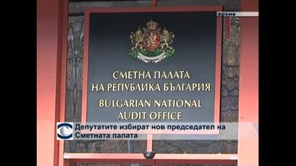 Депутатите избират нов председател на Сметната палата