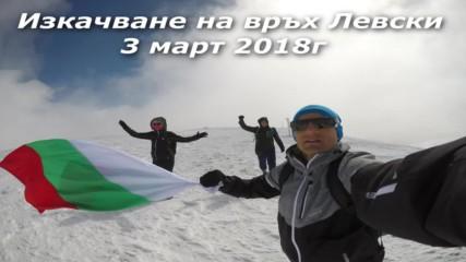 3 март 2018 - Изкачване на връх Левски 2166м (Амбарица) по случай 140 години свободна България