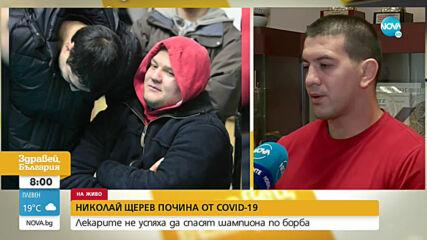 Президентът на БФБ за Николай Щерев: Българската борба загуби едно добро момче