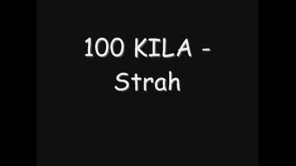 100 Кила - Страх