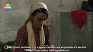 Отмъщението на змиите~ Yilanlarin Ocu 2014 еп.5 Турция Руски суб.