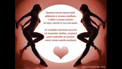 Стихове За Любовта!