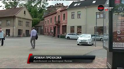 Роман Прохазка пожела успех на Левски