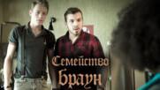 СЕМЕЙСТВО БРАУН - ЕПИЗОД 1 (ПРЕМИЕРА)