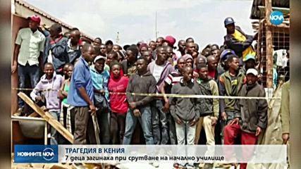 Седем деца загинаха при срутване на училище в Кения