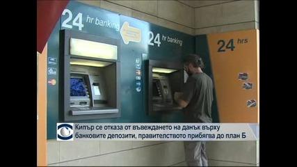 Кипър се отказва от данъка върху депозитите, създава фонд за солидарност