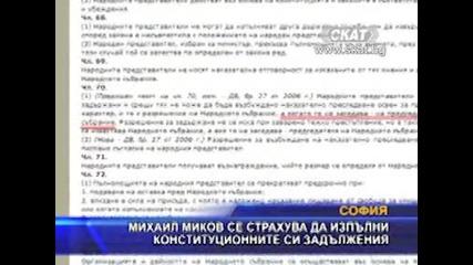 Михаил Миков се страхува да отнеме имунитета на Сидеров
