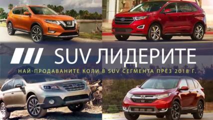 Най-продаваните SUV през 2018
