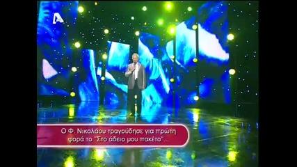 В празния ми пакет - Филипос Николау / Sto adeio mou paketo - Filippos Nikolaou