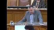 И днес продължиха конфронтациите между новите депутати