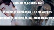 Обичам го, Обичам го - Je L'aime Je L'aime _ Vaya Con Dios + Превод