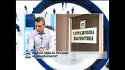Д-р Станимир Хасърджиев: Проблемите в Здравната каса се отразяват пагубно на пациентите