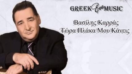 2016 • Сега бъзикаш ли се с мен? Vasilis Karras - Tora Plaka Mou Kaneis