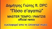 Dimitris Giotis - Poso S'agapo remix (превод) Колко те Обичам