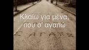 (превод) - Notis Sfakianakis - Gia mena