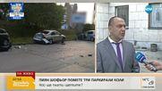 Пиян шофьор помете паркирани коли във Велико Търново