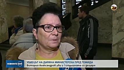 Започва делото за убийството на Дарина Министерска и едногодишото й дете