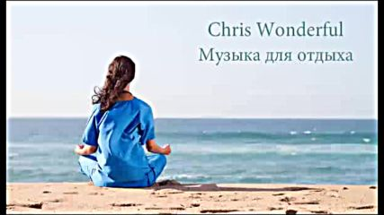 Chris Wonderful The Best Chillout Mix _ Peaceful Relaxing Lounge Music